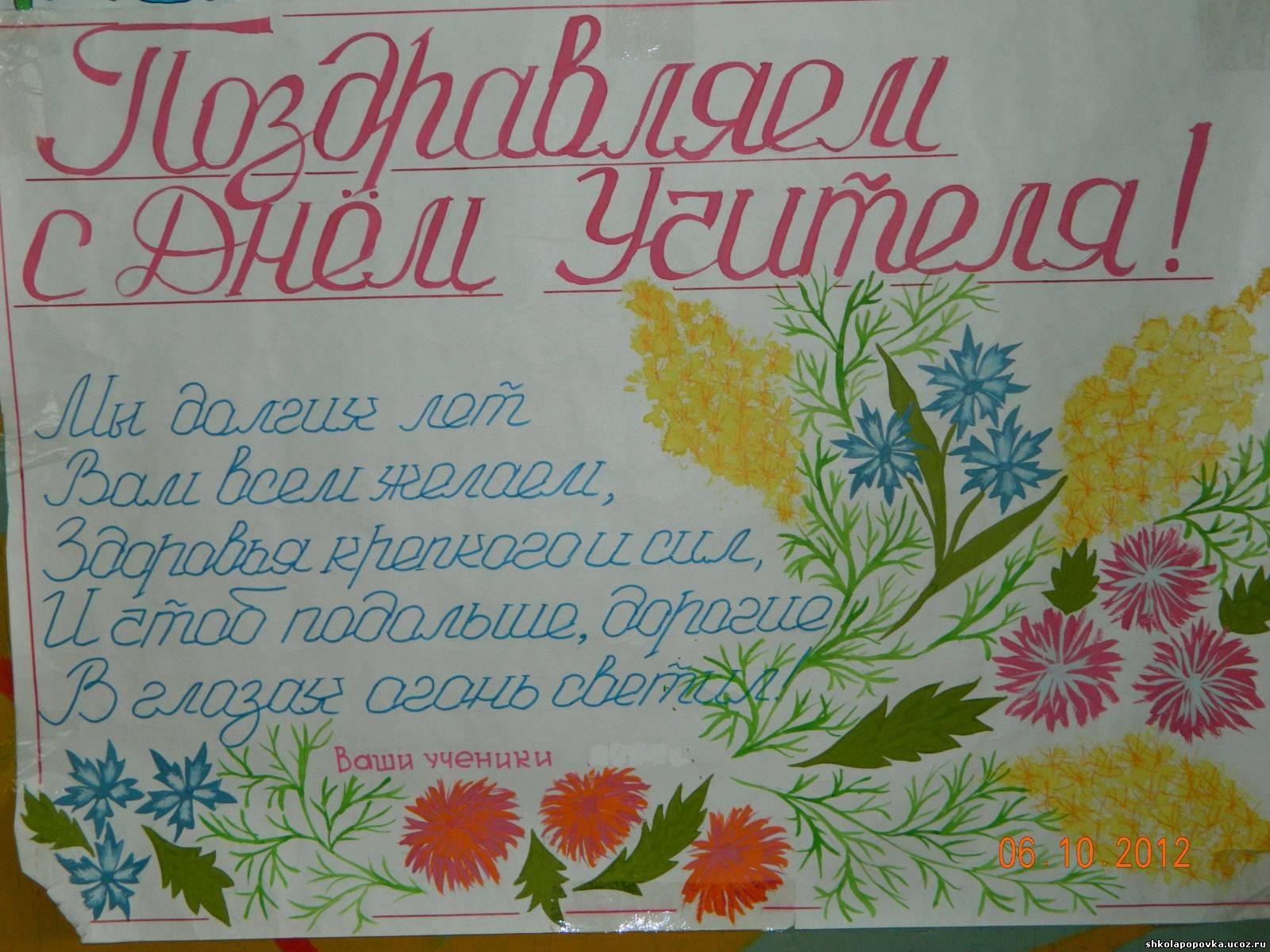 День учителя плакат